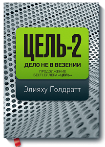 цель-2.PNG