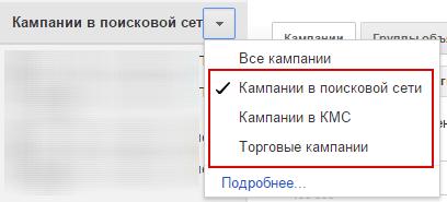 Инструменты Google AdWords