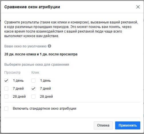 Отчет по рекламе в Facebook