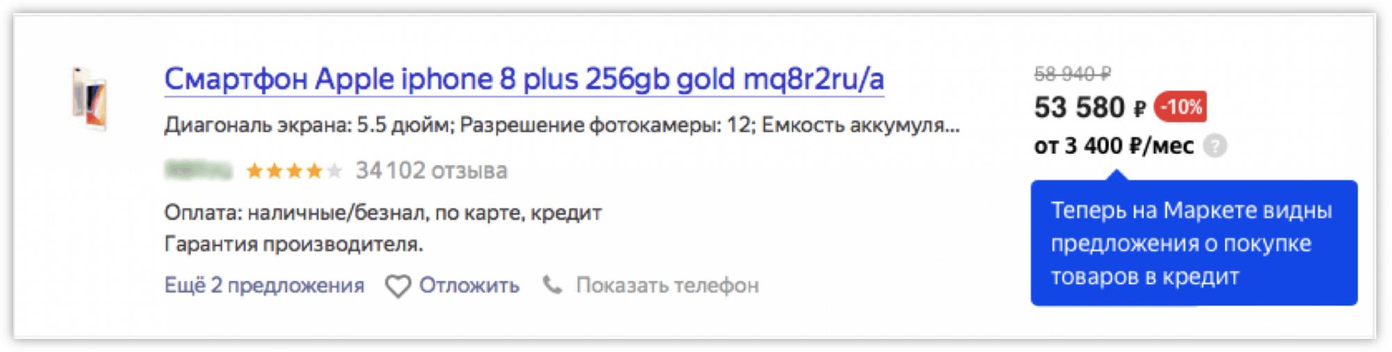 Яндекс.Маркет теперь показывает условия покупки товаров в кредит