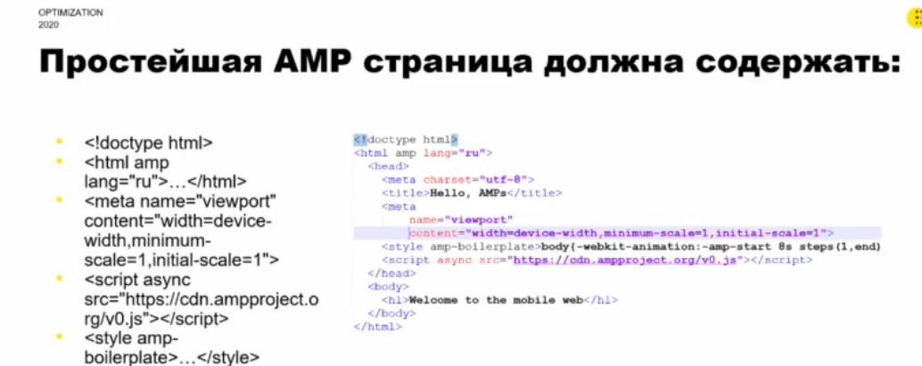 Обязательные атрибуты amp страницы
