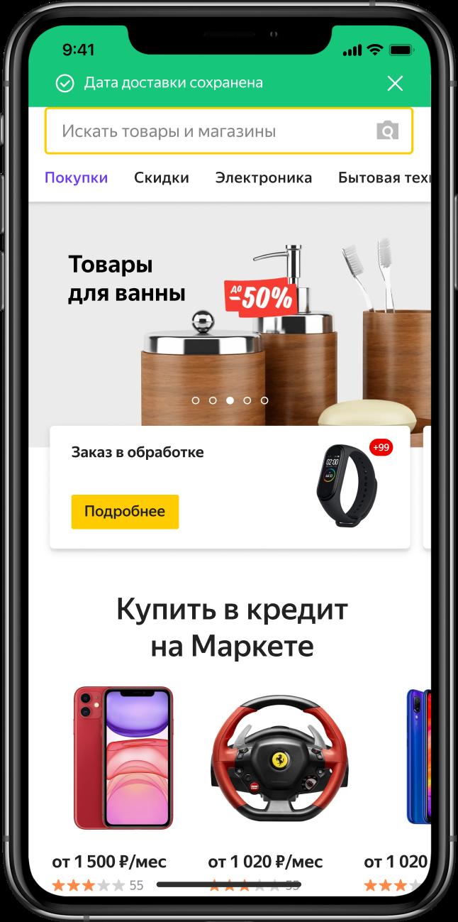 Яндекс.Маркет запустил возможность покупать товары в кредит