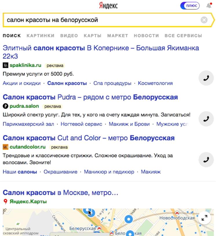 Яндекс изменил мобильную выдачу