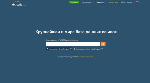 Анализ и мониторинг бэклинков в MajesticSEO.png