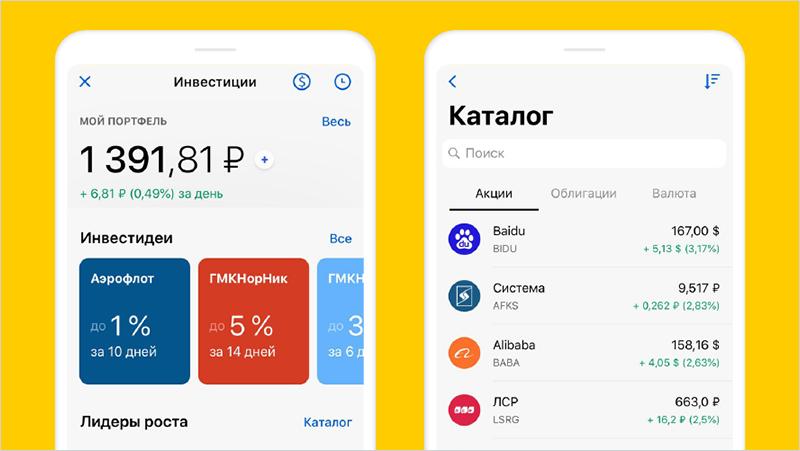 В Яндекс.Деньгах появился биржевой брокер