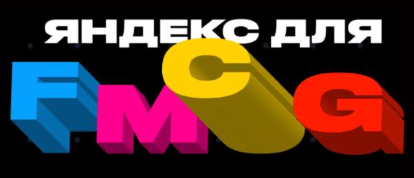 Яндекс проведет конференцию для FMCG