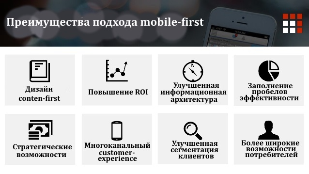 benefits-of-mobile-first.jpg