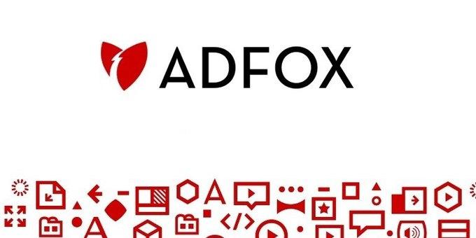 Яндекс сделал ADFOX бесплатным для партнеров РСЯ