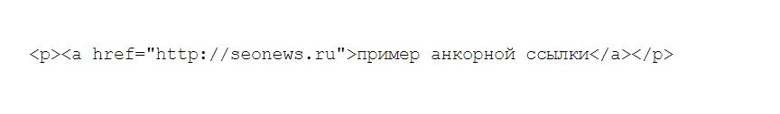 Анкорная ссылка в html-коде.png