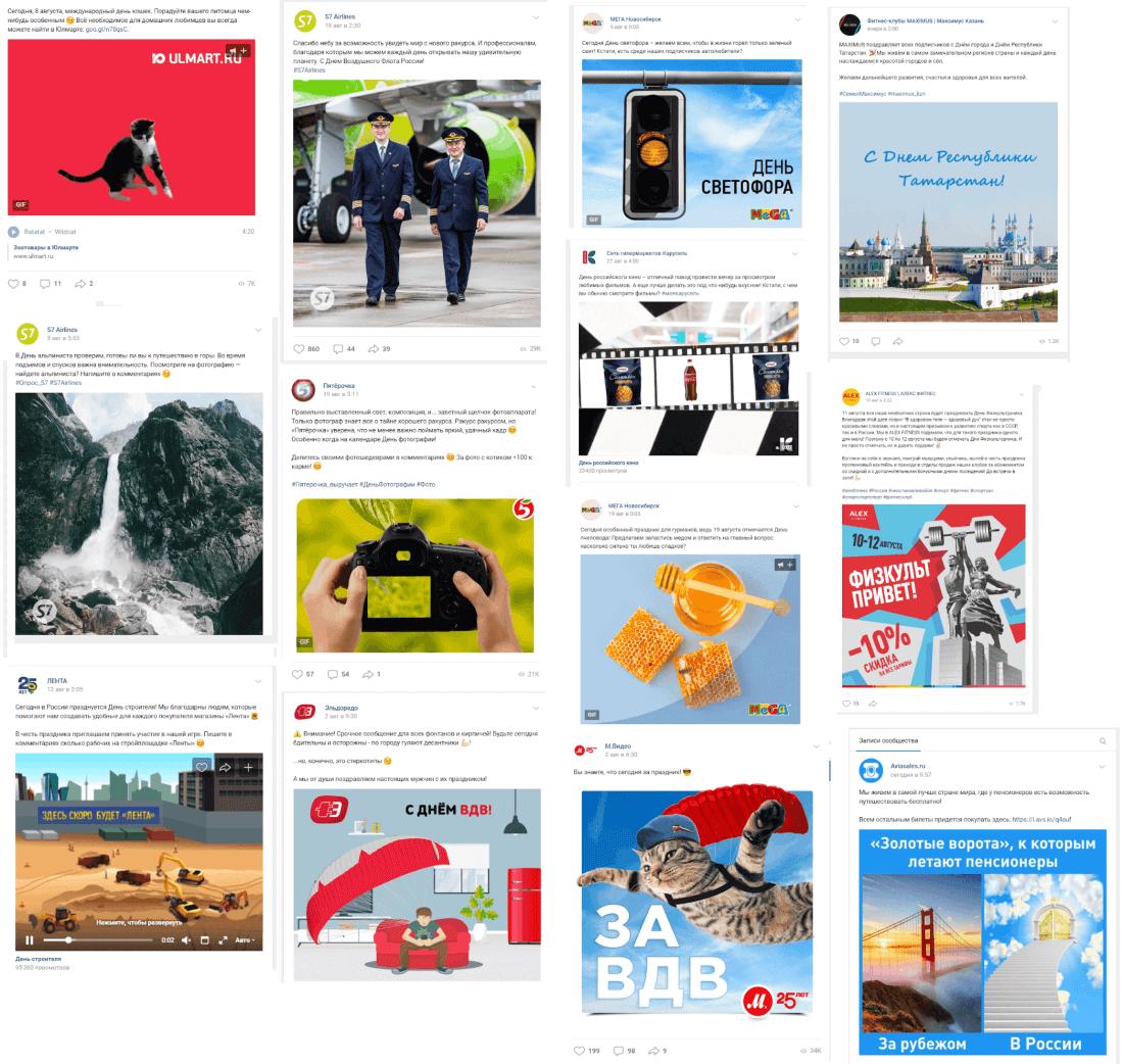 Примеры ситуативного маркетинга в августе.png