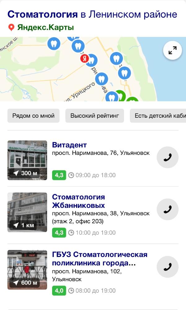 Выдача Яндекса по запросу стоматология