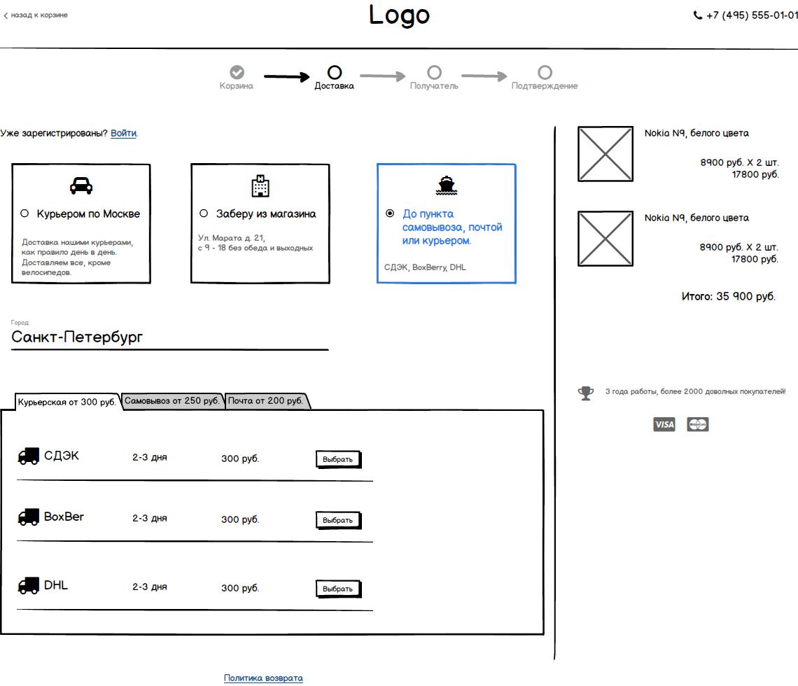 Как создать интернет-магазин: обзор конструктора Sellios