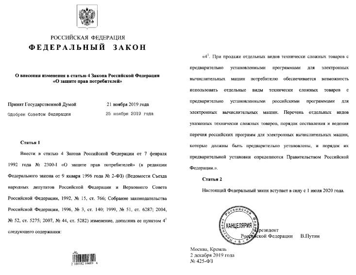 Президент России Владимир Путин подписал закон о предустановке российских приложений на смартфоны, компьютеры и телевизоры Smart TV