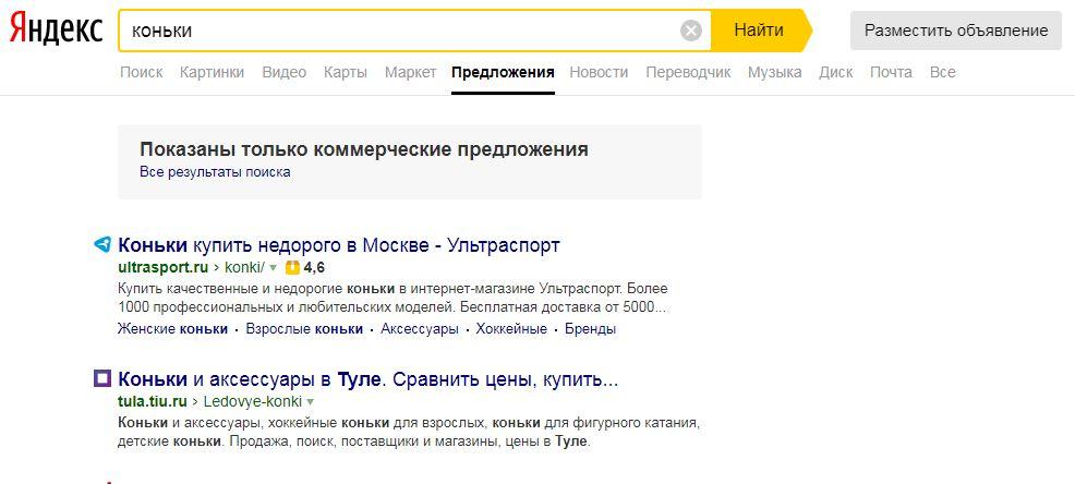 Яндекс.Коммерческая выдача