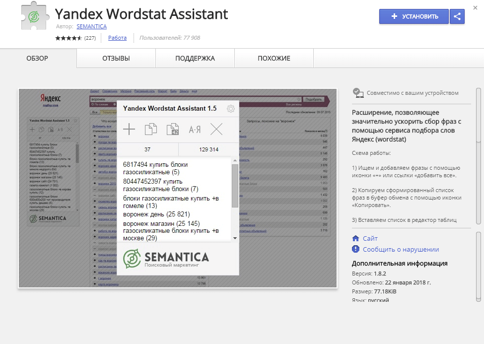 Yandex Wordstat Assistant.png