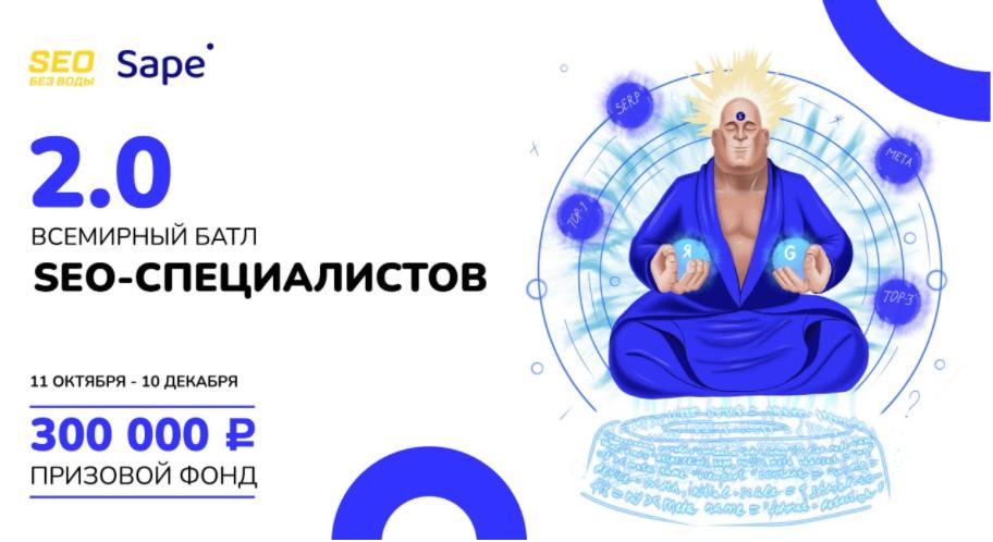 Sape.ru приглашает на Всемирный SEO-баттл 2.0. Успейте принять участие!