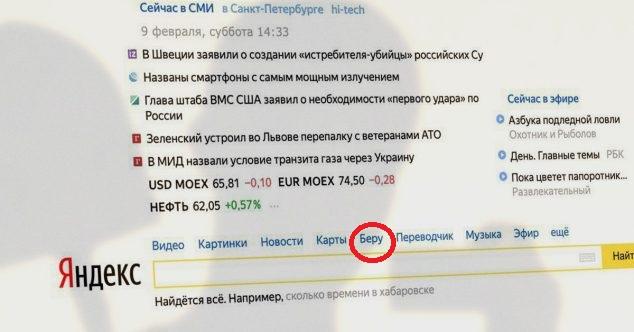 Яндекс продвигает собственный маркетплейс «Беру» в поиске