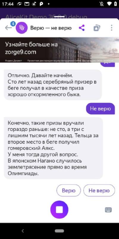 В навыках Яндекс.Диалогов стало доступно подключение рекламы
