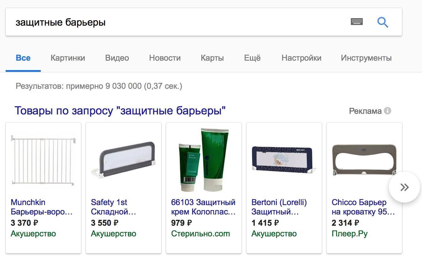 Примеры выдачи Google Рекламы