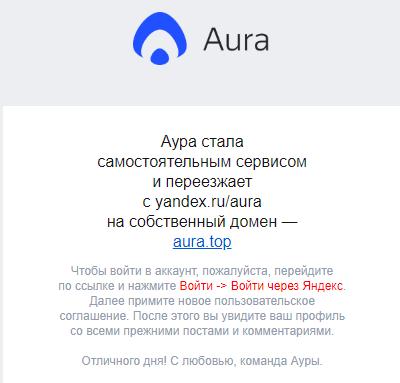 Соцсеть «Аура» Яндекса стала отдельным сервисом и переехала на новый домен