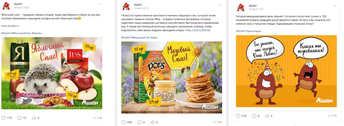 Примеры ситуативного маркетинга в Ашане.png