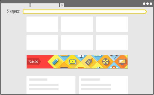 Яндекс.Дисплей запустил эксклюзивный рекламный продукт для охвата широкой аудитории