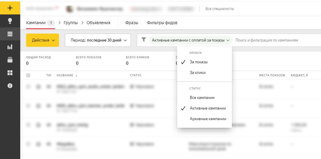 Яндекс обновил Директ: 3 основных изменения