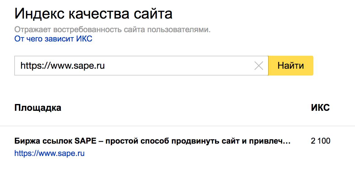 Показатель ИКС у биржи ссылок Sape.ru.png