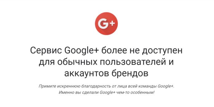 RIP Google+: соцсеть закрылась для обычных пользователей