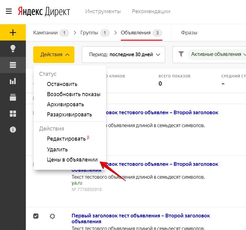 Яндекс выпустил из беты текстово-графические объявления с ценами