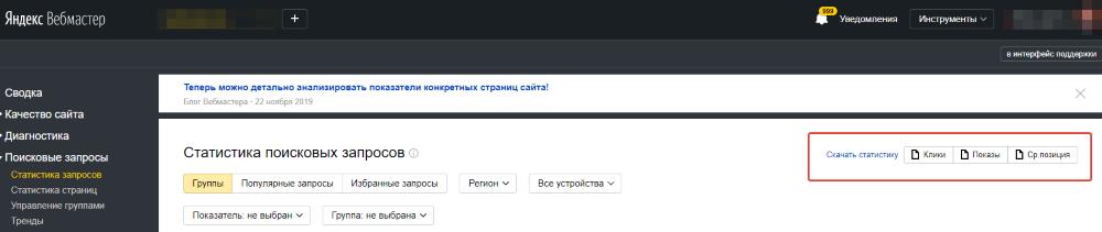 Яндекс.Вебмастер открыл доступ к расширенной статистике сайта всем пользователям