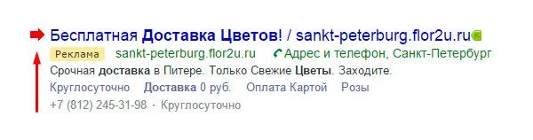 7 советов по увеличению заметности объявлений и уменьшению расходов на рекламу в Яндекс.Директ