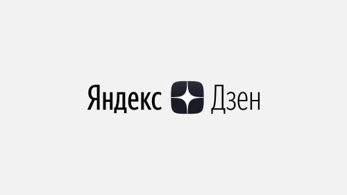 ТАСС, Интерфакс и The Bell будут проверять факты в публикациях Яндекс.Дзена