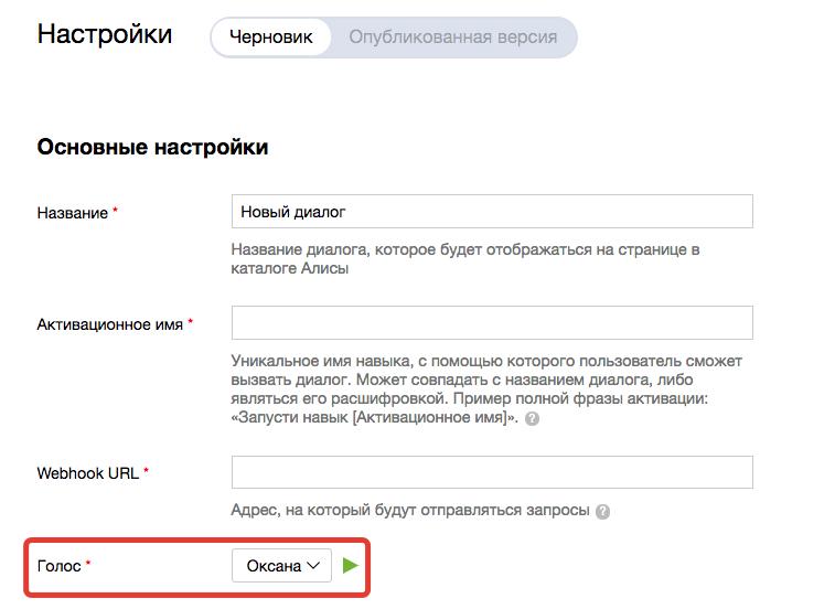 Яндекс.Диалоги добавили 4 новых голоса для навыков