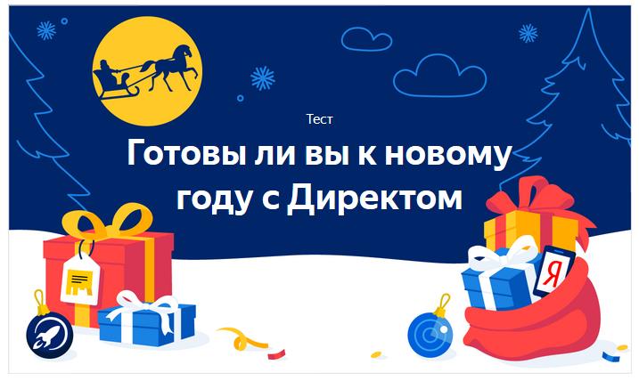 Тест Яндекс.Директ