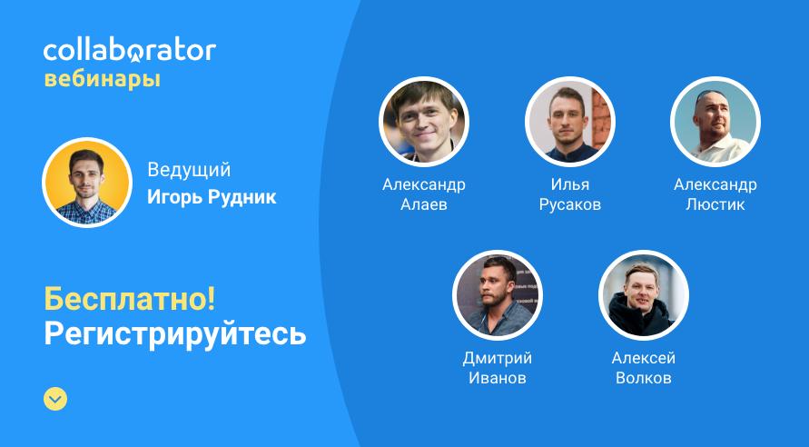 5 бесплатных летних SEO-вебинаров: Иванов, Волков, Алаев, Русаков, Люстик