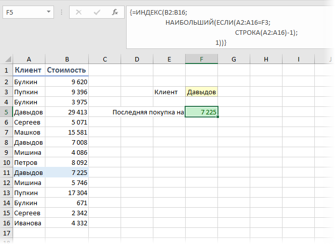 Надстройка Plex для Excel 2.png