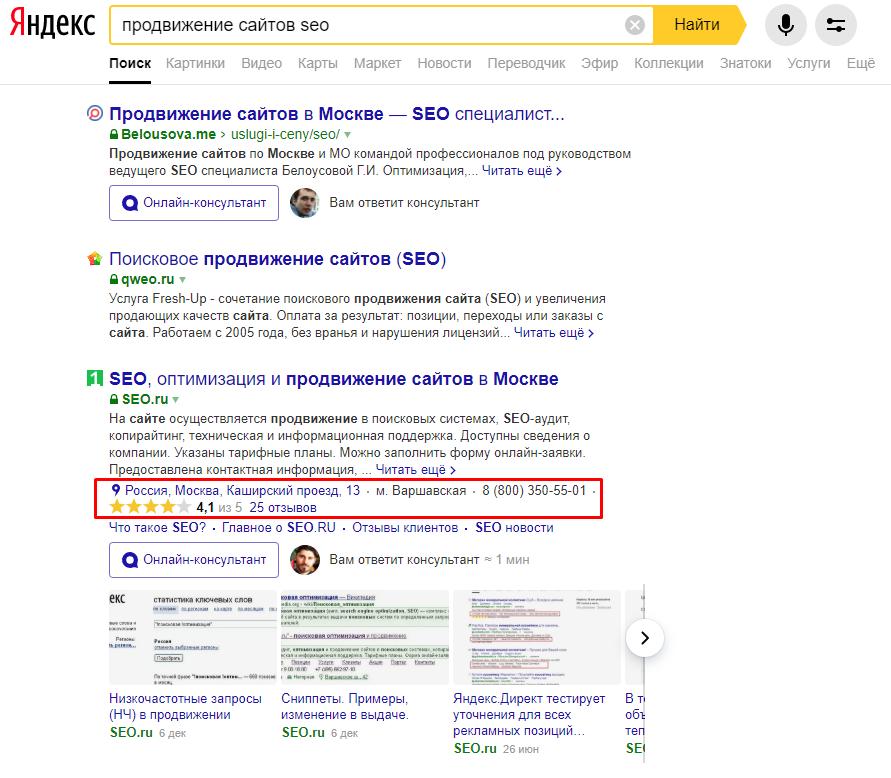 Сниппет при заполненном Яндекс.Справочнике