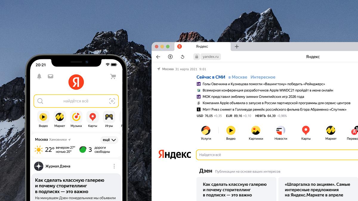 Новый дизайн поисковой строки Яндекса