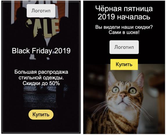 Яндекс рассказал, как подготовить кампании к Черной пятнице