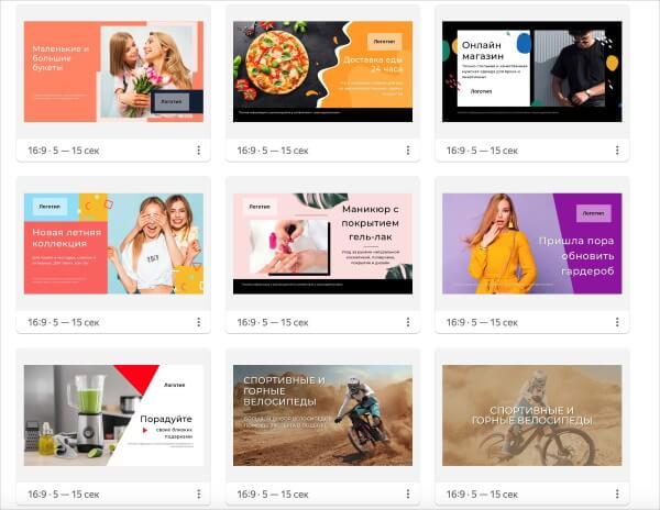 Яндекс.Директ запустил видеоконструктор для создания роликов с нуля