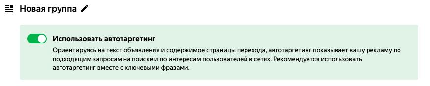 Яндекс.Директ закроет дополнительные релеватные фразы через 2 недели