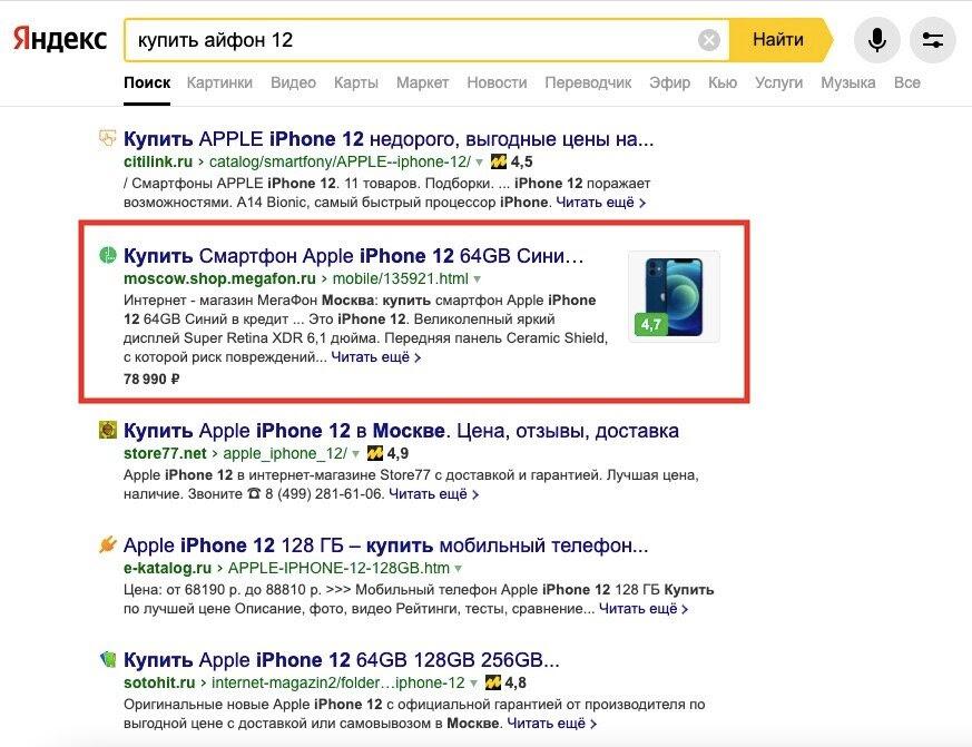 Примеры обогащенных ответов в Яндексе