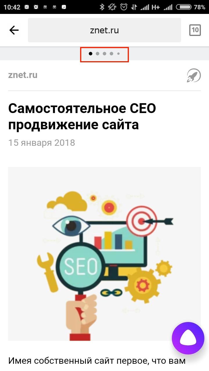 Яндекс добавил в мобильную выдачу отдельный блок для Турбо-страниц