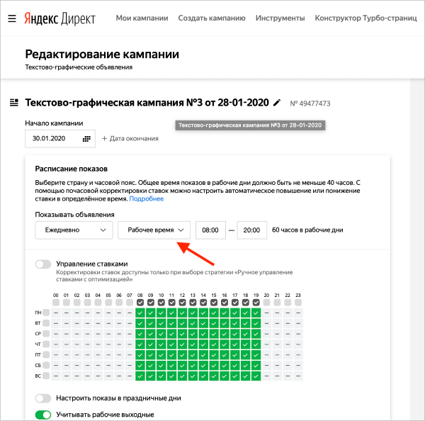 Яндекс.Директ обновил страницу текстово-графических кампаний