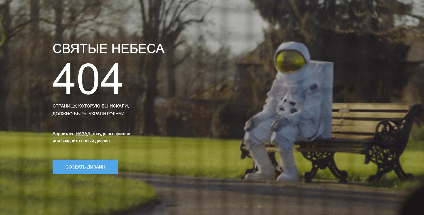Подборка креативных страниц 404 ошибки