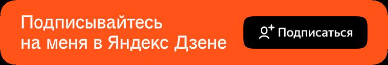 Яндекс.Дзен представил обновленные визуальные элементы