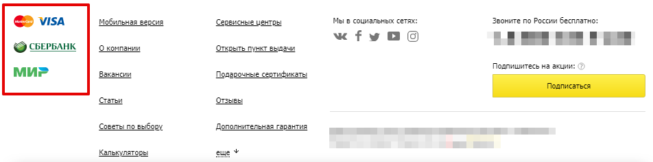 Варианты онлайн-оплаты в футере сайта интернет-магазина