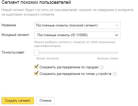 Яндекс добавил несколько новых вариантов настроек для look-alike