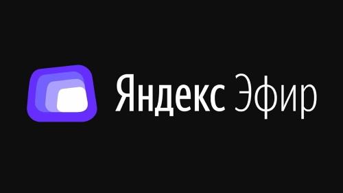 Яндекс.Эфир открыл платформу видеоблогерам